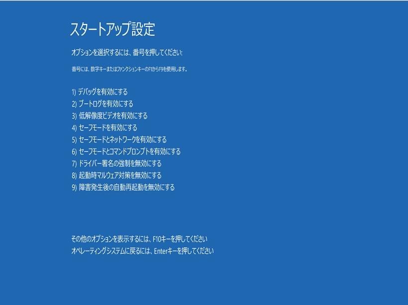 Metro っぽくなった詳細起動オプション画面